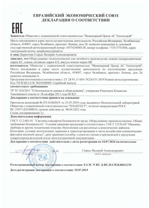 Декларация ТР ТС - Ковши