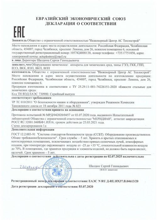 Декларация ТР ТС - Хим. аппараты (Емкостное)