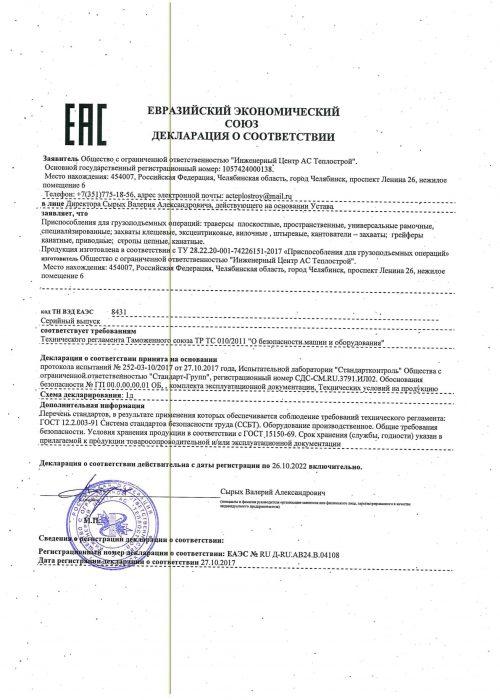 Декларация ТС от 27.10.2017 - Грузоподъемное