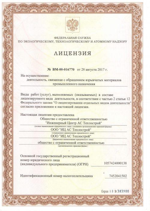 Лицензия - обращения со взрывчатыми материалами